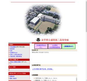 盛岡第二高校の公式サイト
