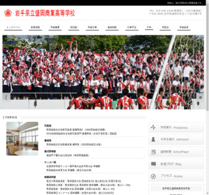 盛岡商業高校の公式サイト