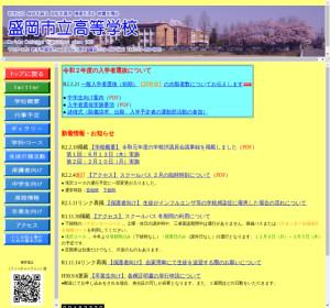 盛岡市立高校の公式サイト