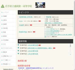 盛岡第一高校の公式サイト