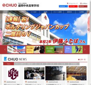 盛岡中央高校の公式サイト