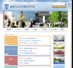 盛岡白百合学園高校の公式サイト
