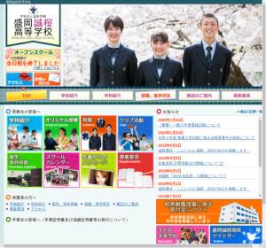 盛岡誠桜高校の公式サイト