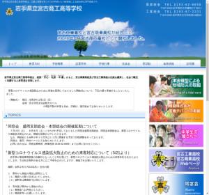 宮古商業高校の公式サイト