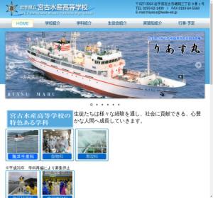 宮古水産高校の公式サイト