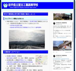 宮古工業高校の公式サイト