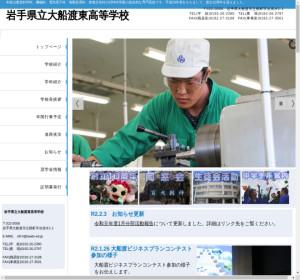大船渡東高校の公式サイト