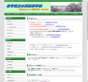 水沢高校の公式サイト