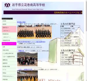 花巻南高校の公式サイト