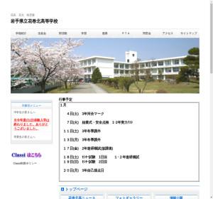 花巻北高校の公式サイト