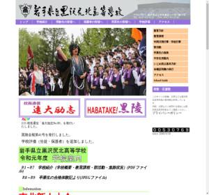 黒沢尻北高校の公式サイト