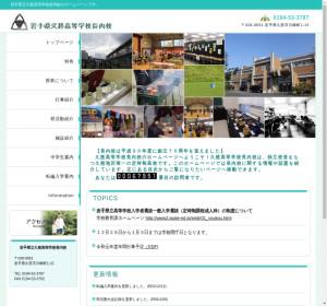 久慈高等学校長内校の公式サイト