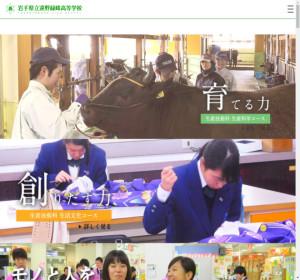 遠野緑峰高校の公式サイト