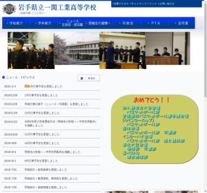 一関工業高校の公式サイト