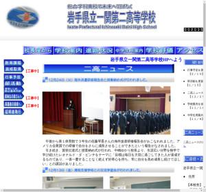 一関第二高校の公式サイト