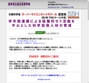 釜石高校の公式サイト