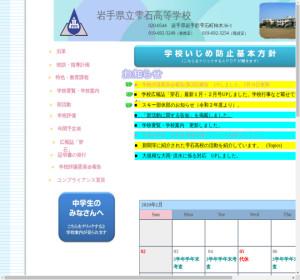 雫石高校の公式サイト