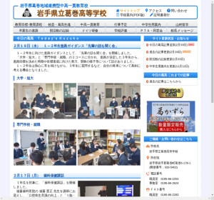 葛巻高校の公式サイト