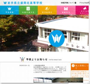 盛岡北高校の公式サイト