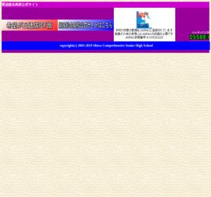 紫波総合高校の公式サイト