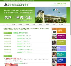 大迫高校の公式サイト