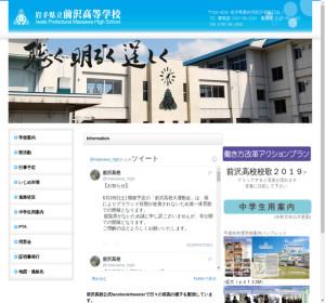 前沢高校の公式サイト