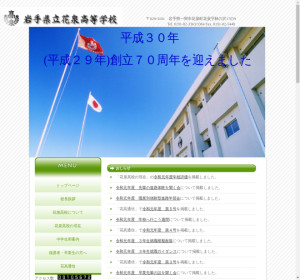 花泉高校の公式サイト