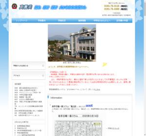 大東高校の公式サイト