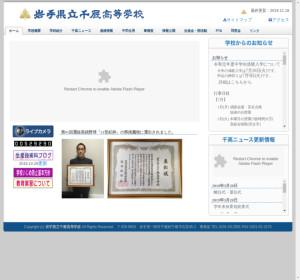 千厩高校の公式サイト
