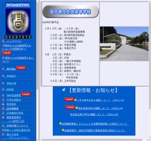 住田高校の公式サイト