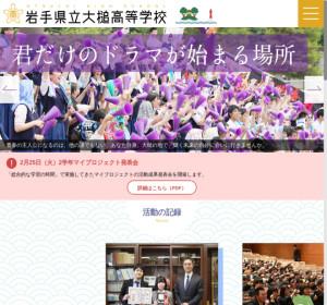 大槌高校の公式サイト