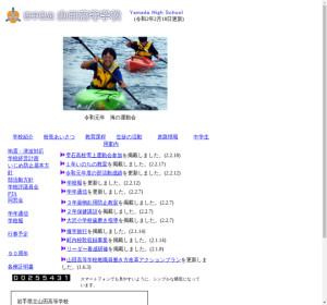 山田高校の公式サイト