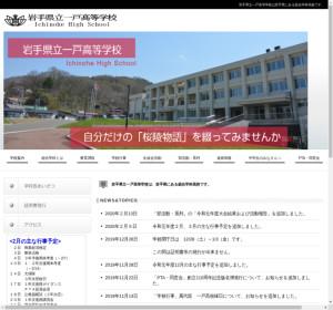 一戸高校の公式サイト