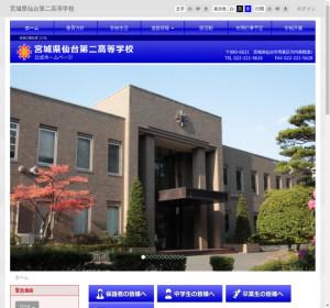 仙台第二高校の公式サイト