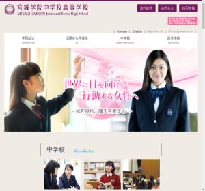宮城学院高校の公式サイト