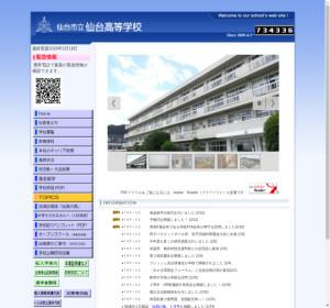 仙台高校の公式サイト