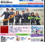 東北高校の公式サイト