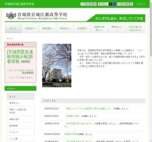 宮城広瀬高校の公式サイト