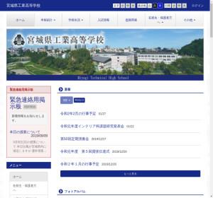 宮城県工業高校の公式サイト