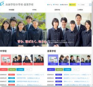 尚絅学院高校の公式サイト