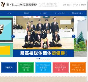 聖ドミニコ学院高校の公式サイト