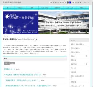 宮城第一高校の公式サイト