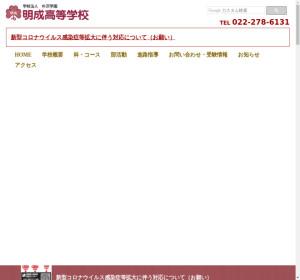 明成高校の公式サイト