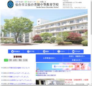 仙台青陵中等教育学校の公式サイト