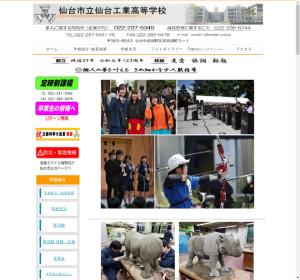 仙台工業高校の公式サイト