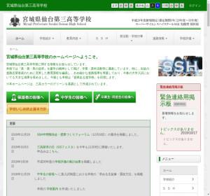 仙台第三高校の公式サイト