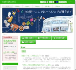 宮城野高校の公式サイト