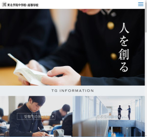 東北学院高校の公式サイト