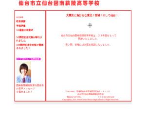 仙台図南萩陵高校の公式サイト