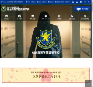 仙台育英学園高校の公式サイト